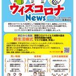 ウィズコロナNews(4ページ,カラー)