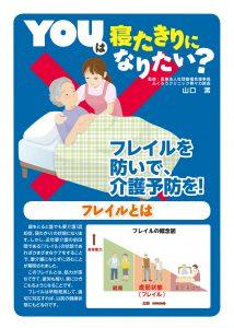 YOUは寝たきりになりたい?フレイルを防いで、介護予防を!(8ページ,カラー)